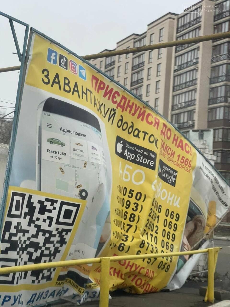 Штормовой ветер в Черноморске рушит рекламные конструкции, фото-1