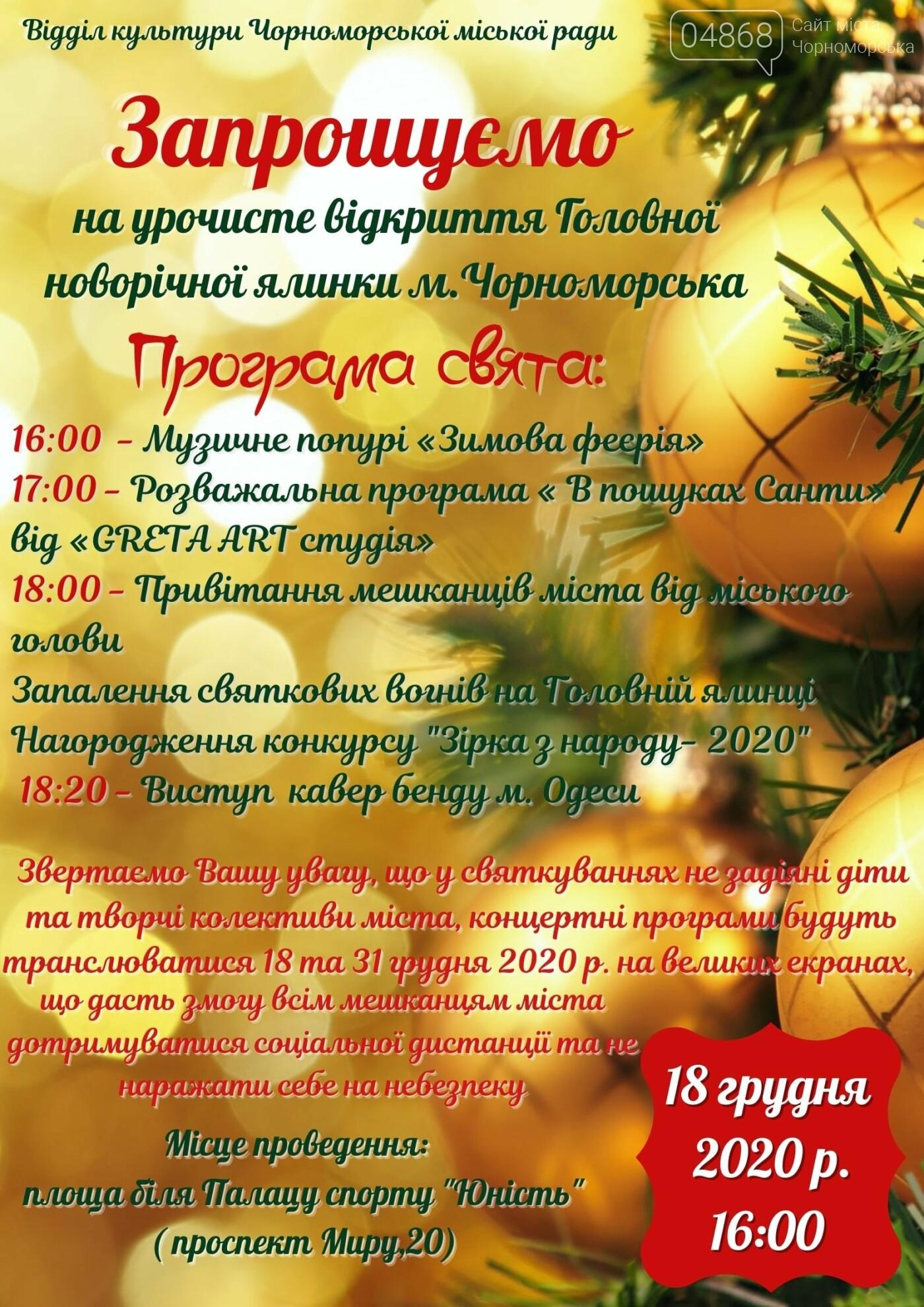Открытие главной елки Черноморска и праздничная программа мероприятия, фото-1