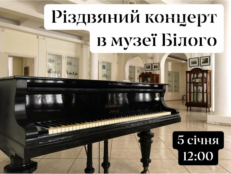 В Черноморске состоится Рождественский концерт, фото-1