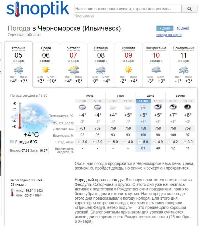 В Черноморск идет циклон «Ахмет»: чего ждать от погоды, фото-1