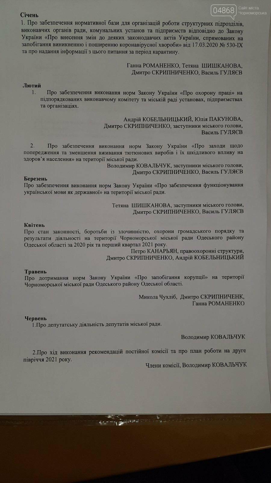 Скандальную сессию в Черноморске признали незаконной, фото-2