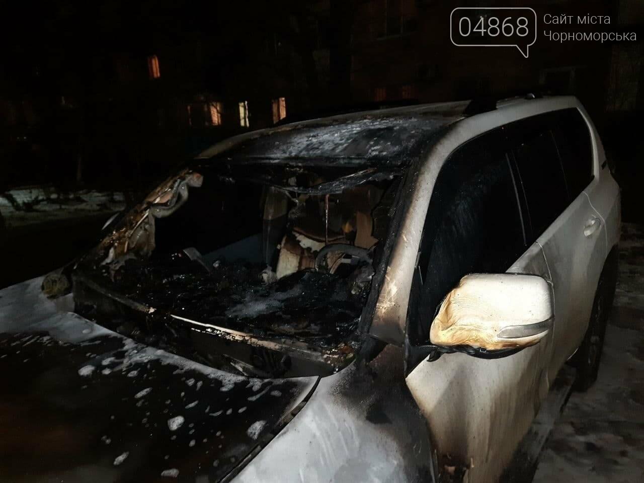 В Черноморске на улице Парковой горел автомобиль, фото-1