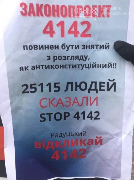В Одессе состоялся митинг против обязательной вакцинации, фото-1