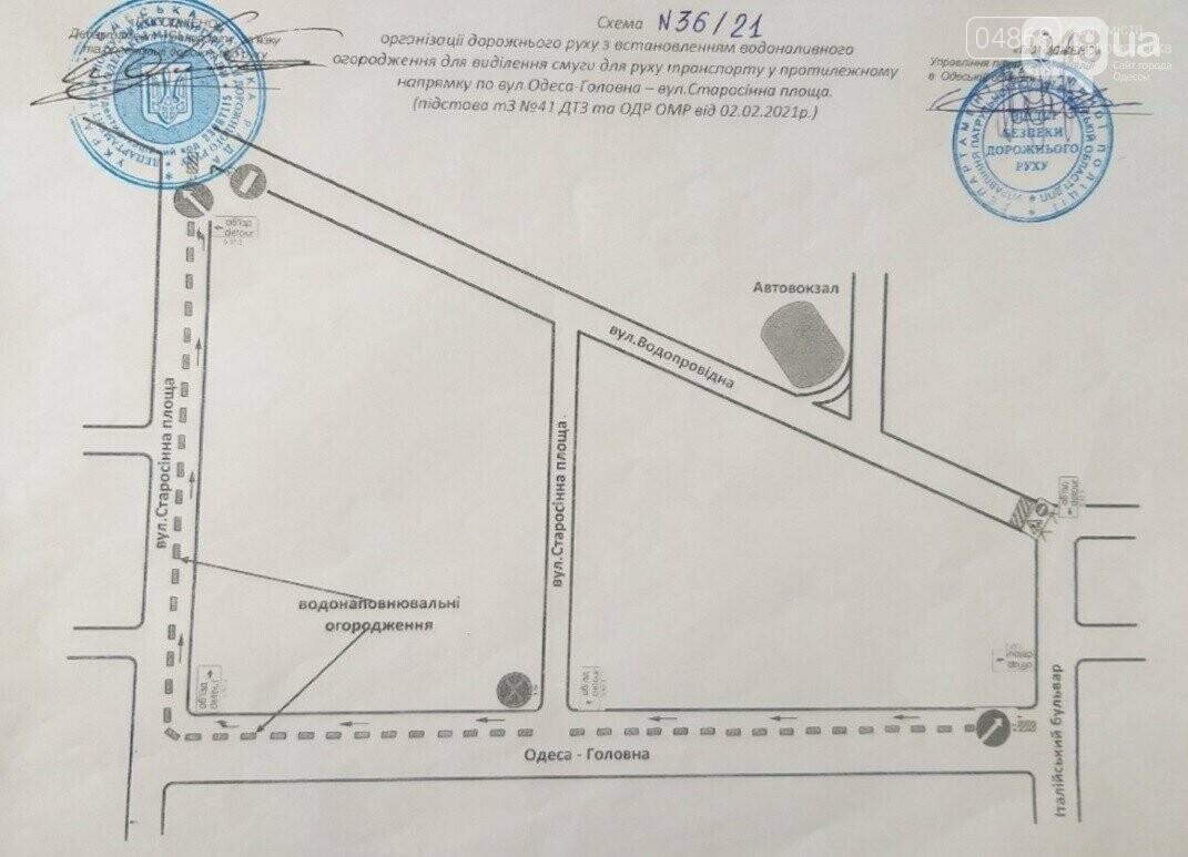 Движение от Итальянского бульвара до Водопроводной теперь двустороннее, фото-1