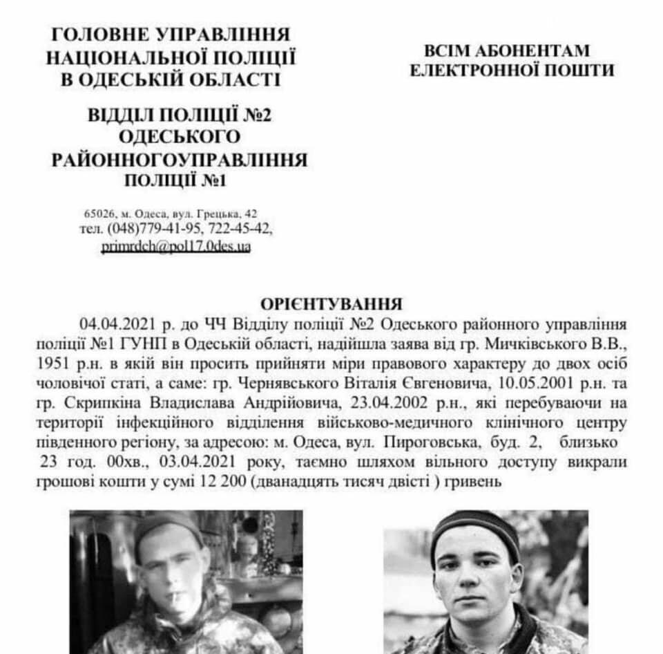 Два матроса с коронавирусом обокрали военный госпиталь в Одессе, фото-1