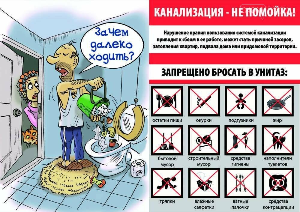 КП «ГУЖКХ» Черноморска напоминает о правильной эксплуатации канализационных сетей , фото-1