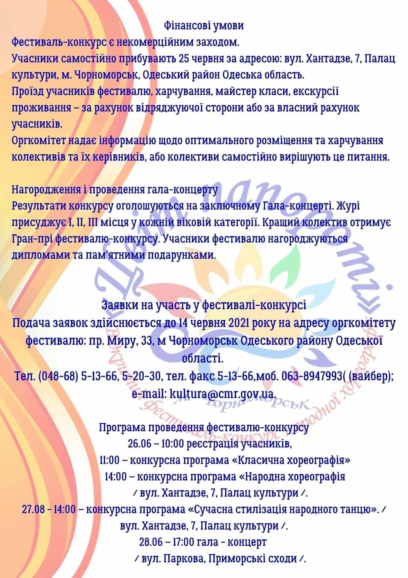 В Черноморске пройдет фестиваль-конкурс «Цвет папоротника-2021», фото-4