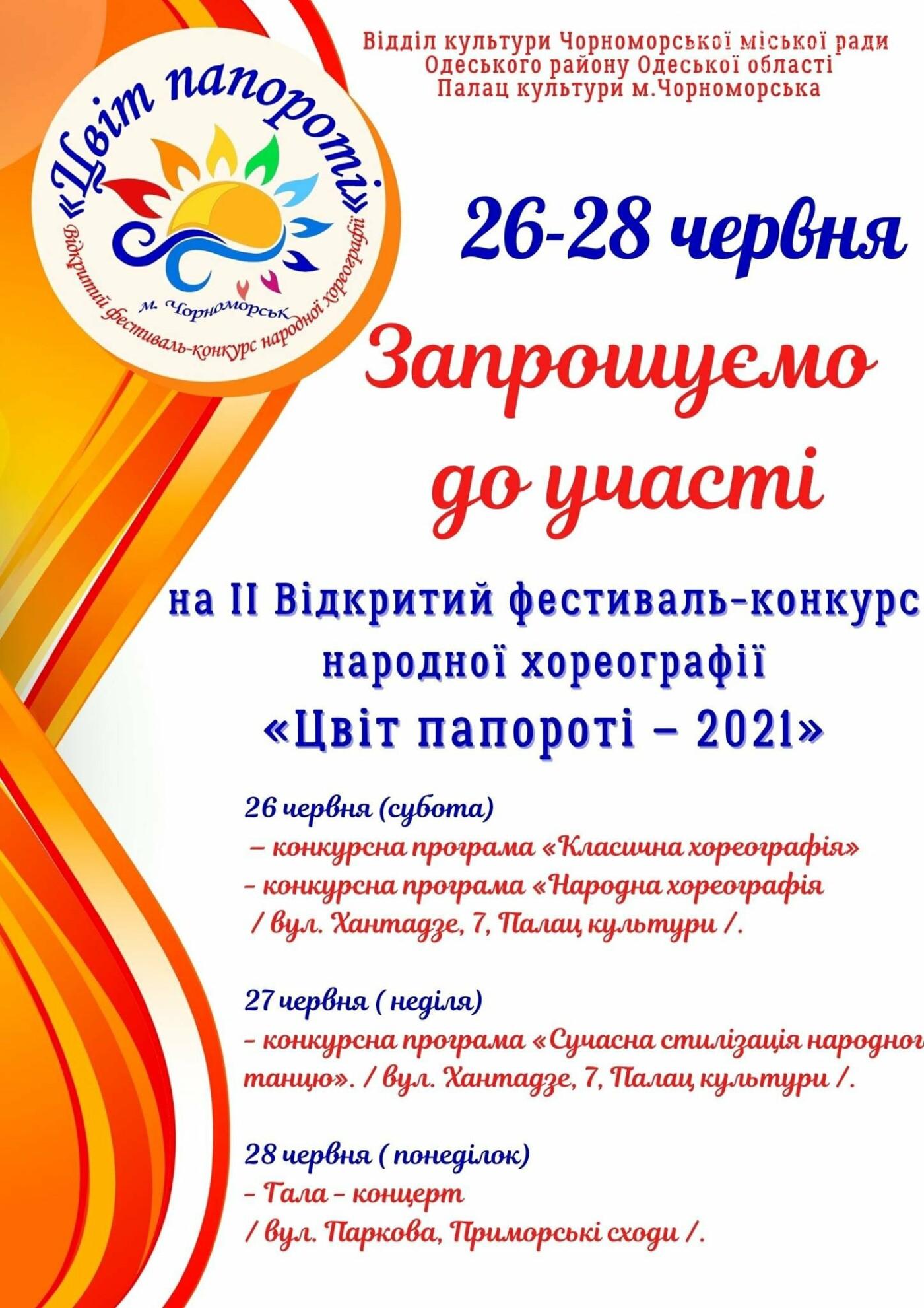 В Черноморске пройдет фестиваль-конкурс «Цвет папоротника-2021», фото-1