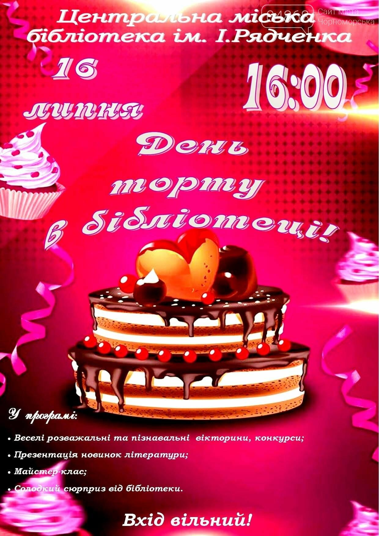 Международный день торта приглашают отметить в библиотеке им.И.Рядченко, фото-1