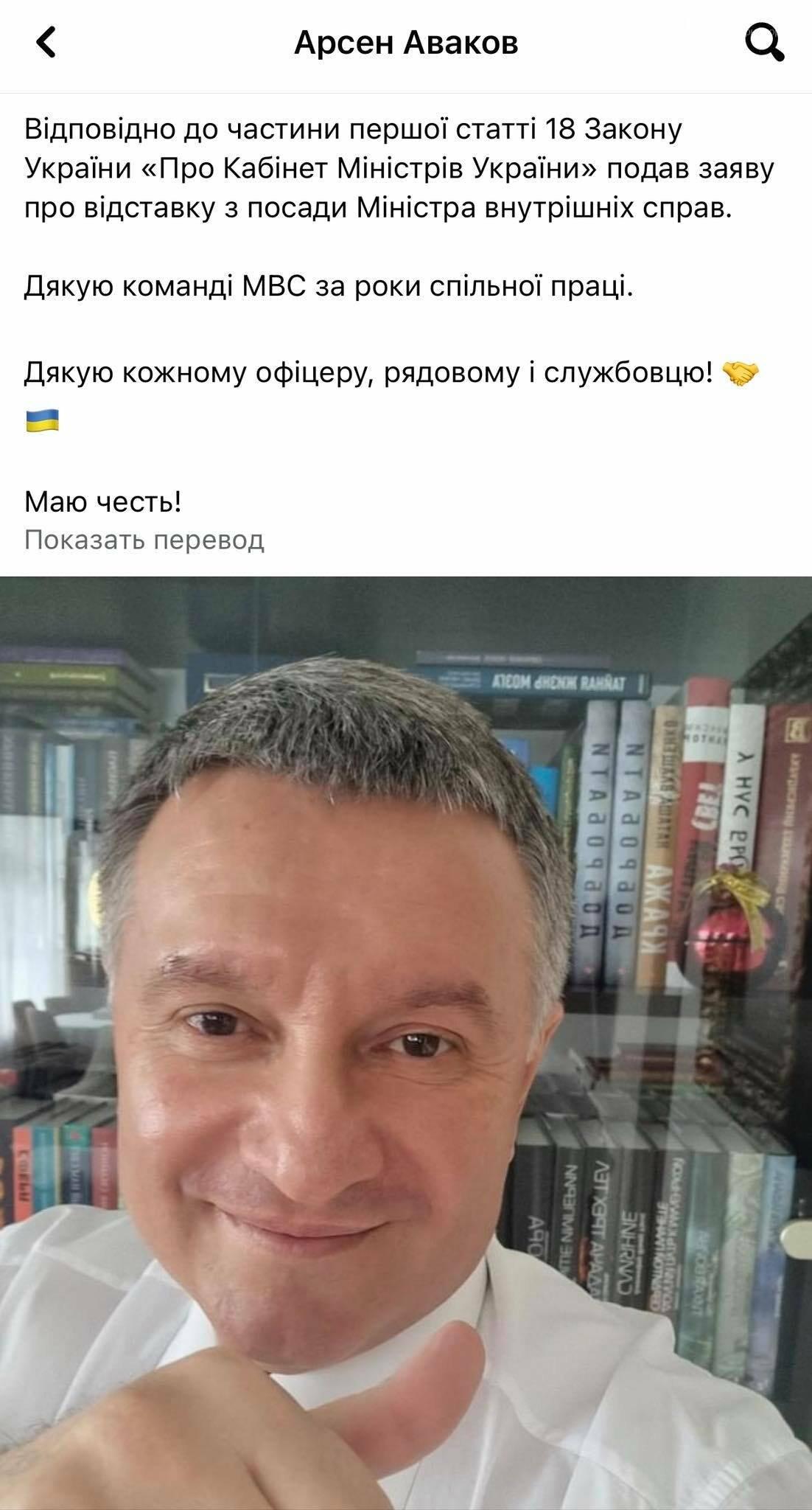 Глава МВД Арсен Аваков подал в отставку, фото-1