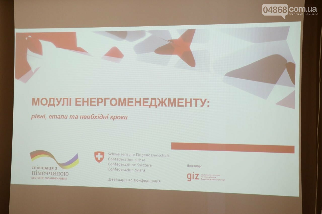 Энергоэффективность в Украине: Черноморск посетили представители проекта GIZ, фото-1