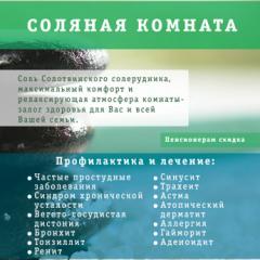 Логотип - Соляная комната в Ильичевске / Черноморске