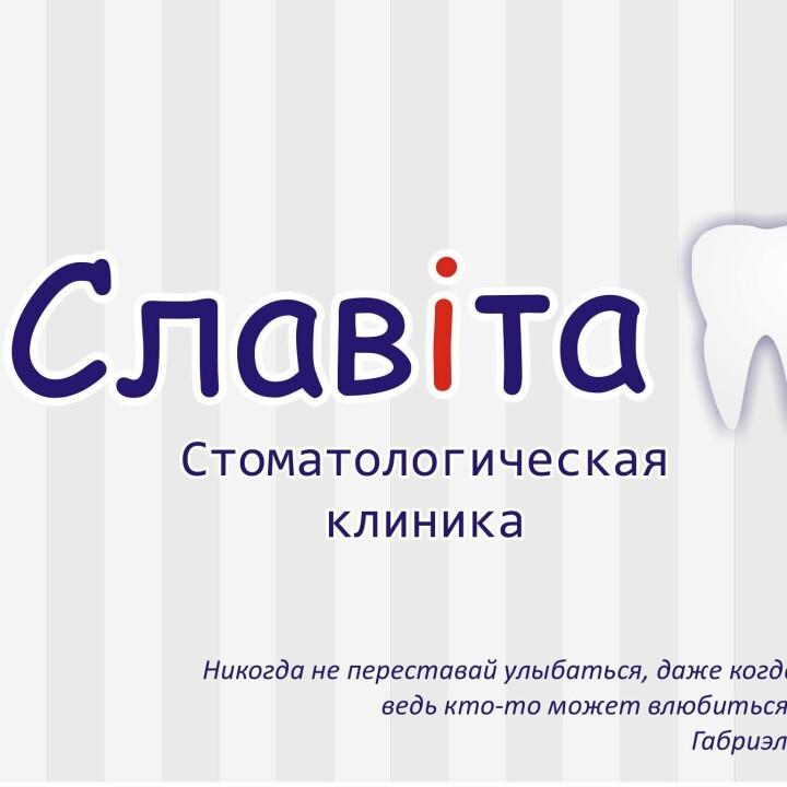 Логотип - Славита, Стоматологическая клиника в Черноморске / Ильичёвске