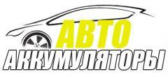 Логотип - Специализированный магазин, Купить Автоаккумуляторы в Ильичевске/Черноморске