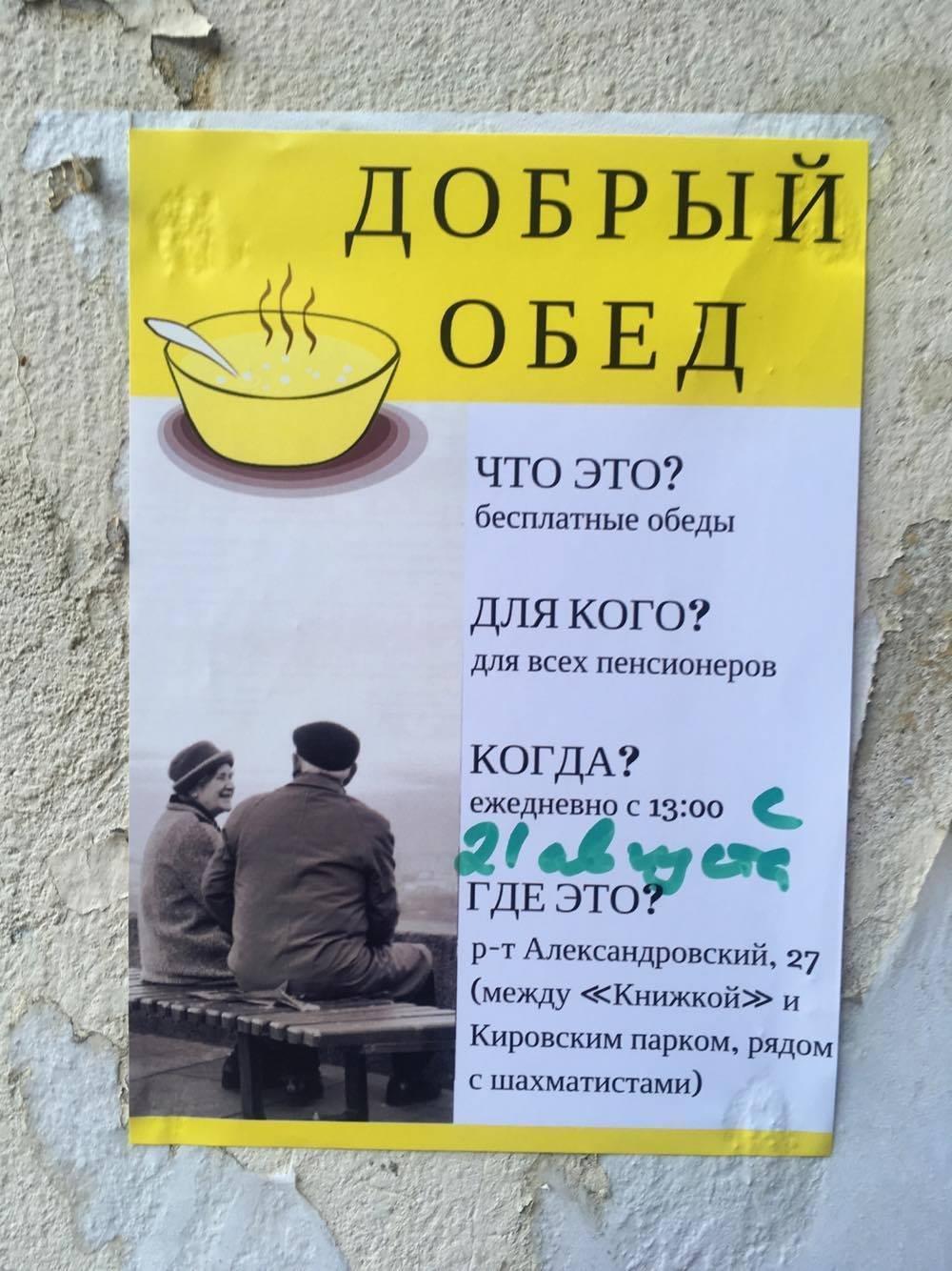 Одесских пенсионеров будут бесплатно кормить, фото-1