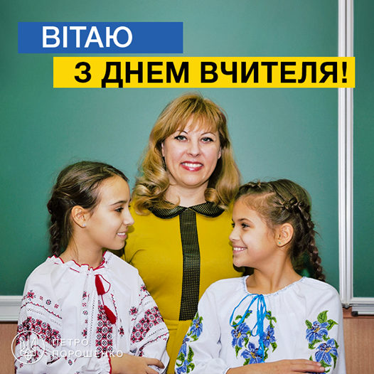 Президент Порошенко поздравил украинцев с Днём учителя, фото-1