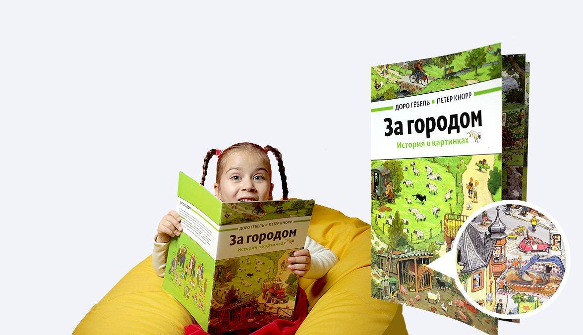 Чем занять ребенка?, фото-2