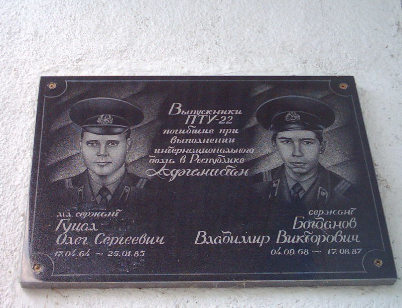 Мемориальные доски Черноморска: Олег Гуцал и Владимир Богданов, фото-1