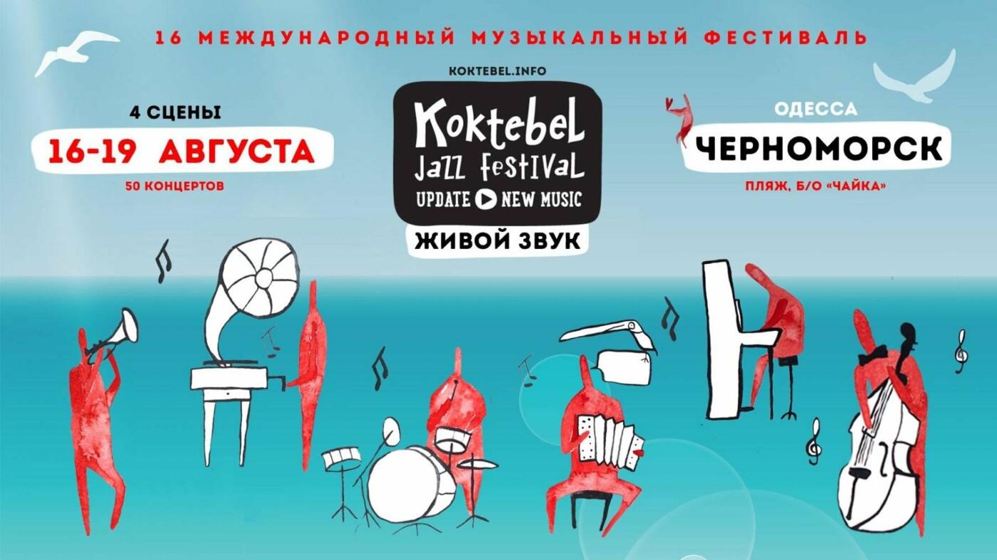 Koktebel Jazz Festival объявил line up фестиваля по дням и сценам, фото-1