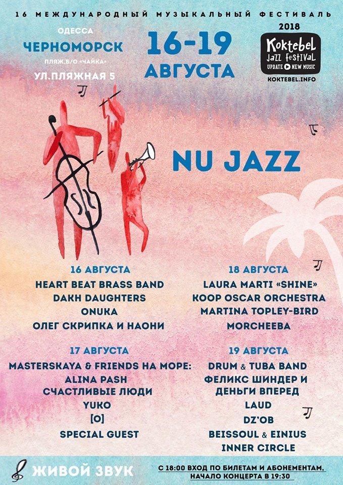 Koktebel Jazz Festival объявил line up фестиваля по дням и сценам, фото-2