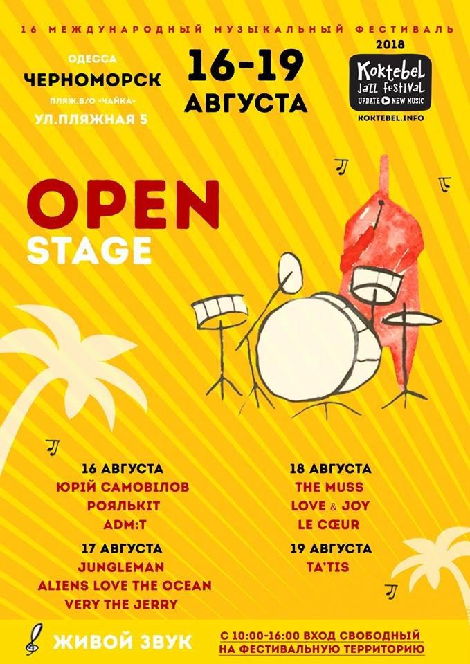 Koktebel Jazz Festival объявил line up фестиваля по дням и сценам, фото-3