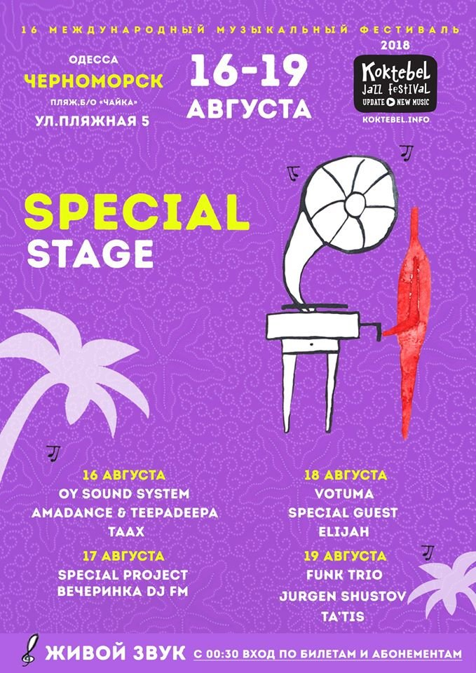 Koktebel Jazz Festival объявил line up фестиваля по дням и сценам, фото-4