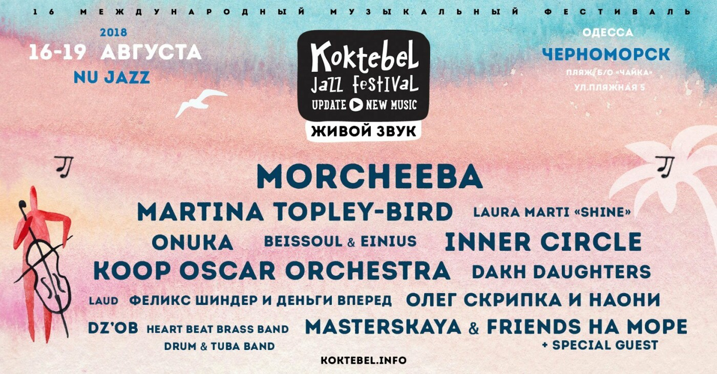 Koktebel Jazz Festival объявил line up фестиваля по дням и сценам, фото-6
