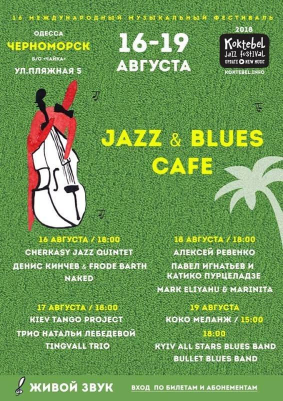 Джазовая сцена на Koktebel Jazz Festival в Черноморске будет под открытым небом, фото-2