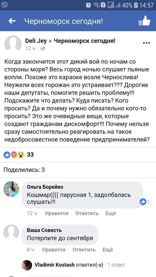 Акустический терроризм в Черноморске может быть остановлен, фото-3