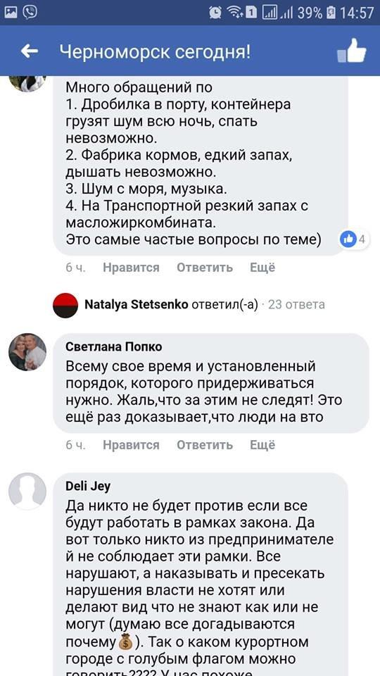 Акустический терроризм в Черноморске может быть остановлен, фото-4