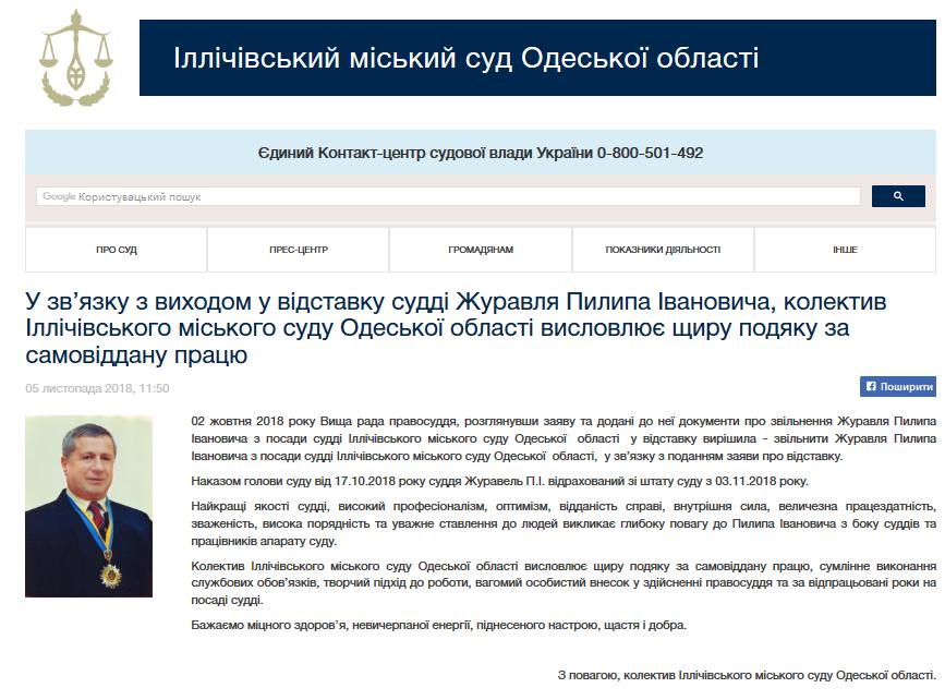 Один из черноморских судей, принимавших решения по резонансному «Делу 2 мая», ушёл в отставку, фото-3