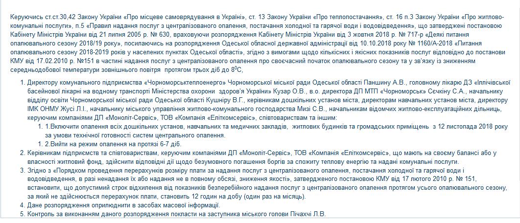 В Черноморске стартует отопительный сезон, фото-1