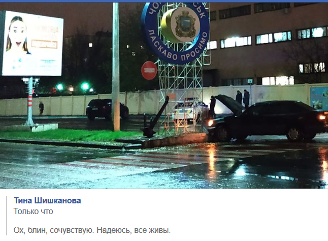 Непогода привела к аварии на въезде в Черноморск, фото-1