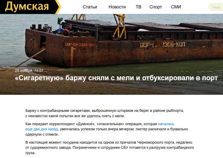 «Сигаретную» баржу в районе Рыбного порта Черноморска не могут снять с мели  , фото-1