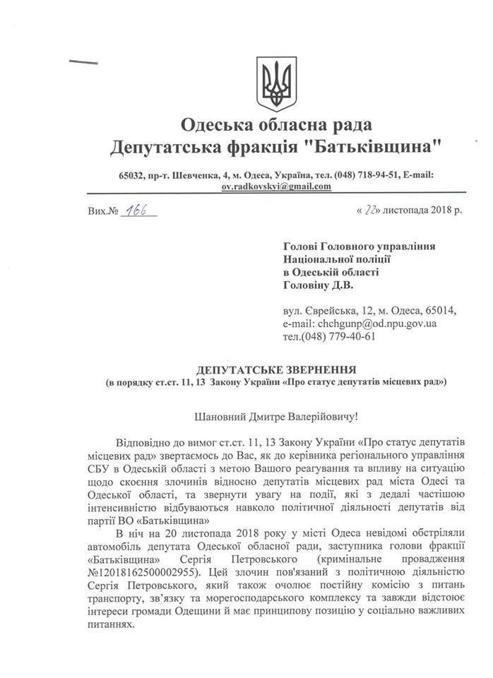 Областная фракция ВО «Батьківщина» направила заявление в правоохранительные органы по поводу очередного покушения на одного из своих лидеров , фото-1