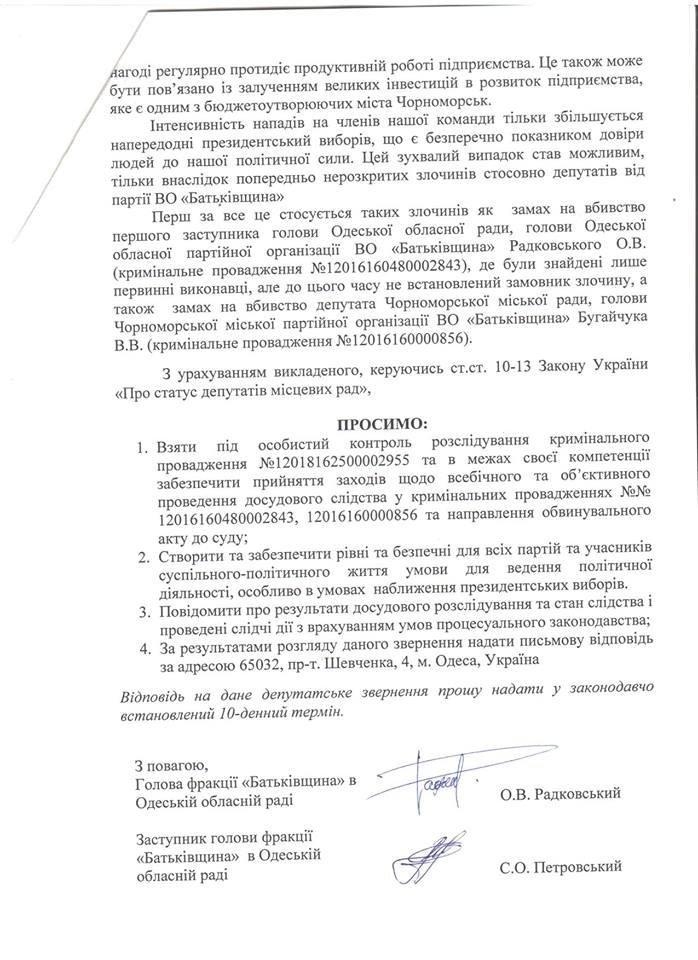 Областная фракция ВО «Батьківщина» направила заявление в правоохранительные органы по поводу очередного покушения на одного из своих лидеров , фото-4