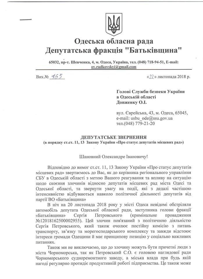 Областная фракция ВО «Батьківщина» направила заявление в правоохранительные органы по поводу очередного покушения на одного из своих лидеров , фото-3