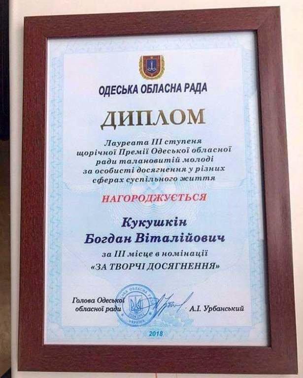 Двум молодым черноморцам вручена Премия областного совета, фото-10