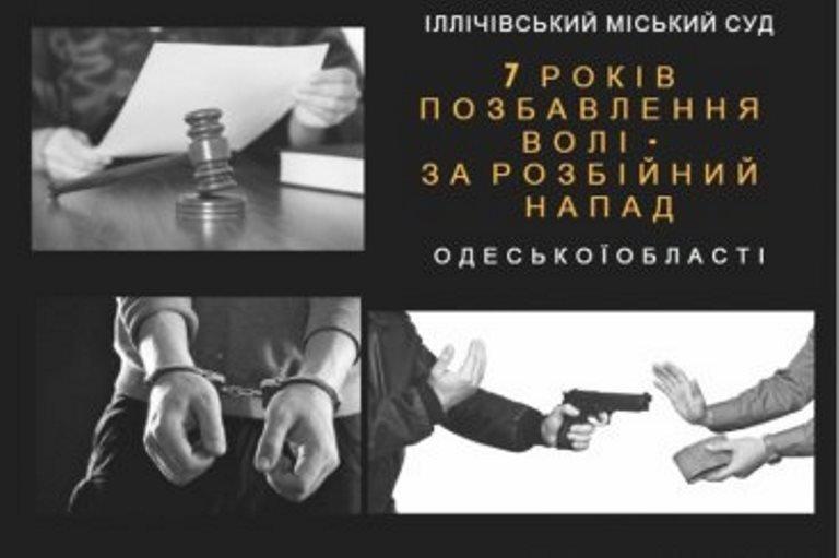 Черноморские судьи осудили на 7 лет обвиняемого в разбойном нападении, фото-1