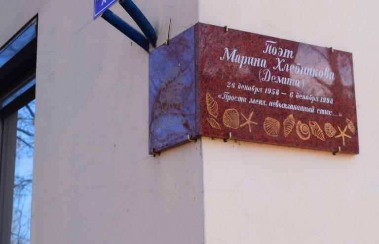 Мемориальные доски Черноморска: Марина Хлебникова, фото-8