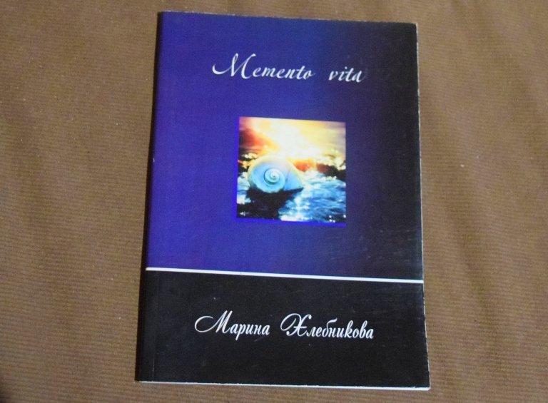 Мемориальные доски Черноморска: Марина Хлебникова, фото-3