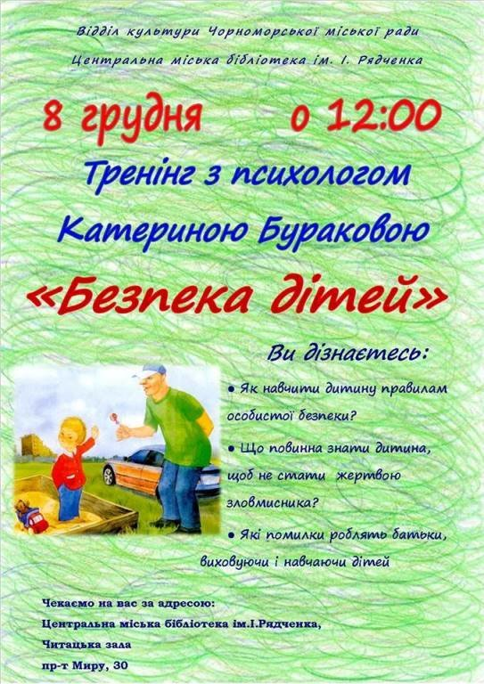 Как уберечь ребёнка от злоумышленников: в Черноморске пройдёт встреча с детским психологом, фото-1