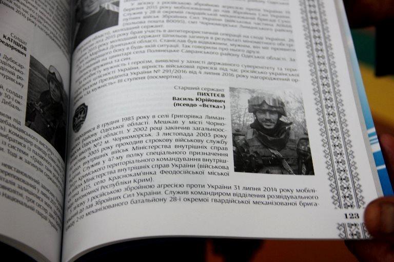 Мемориальные доски Черноморска: Василий Пыхтеев, фото-3