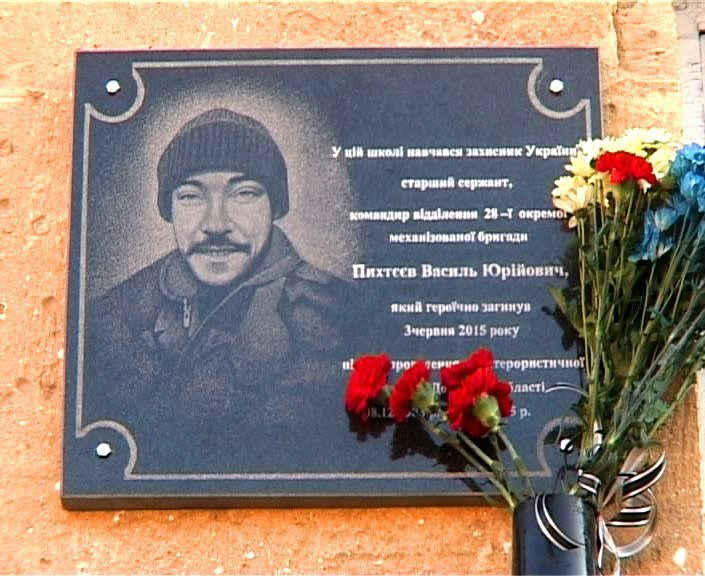 Мемориальные доски Черноморска: Василий Пыхтеев, фото-8