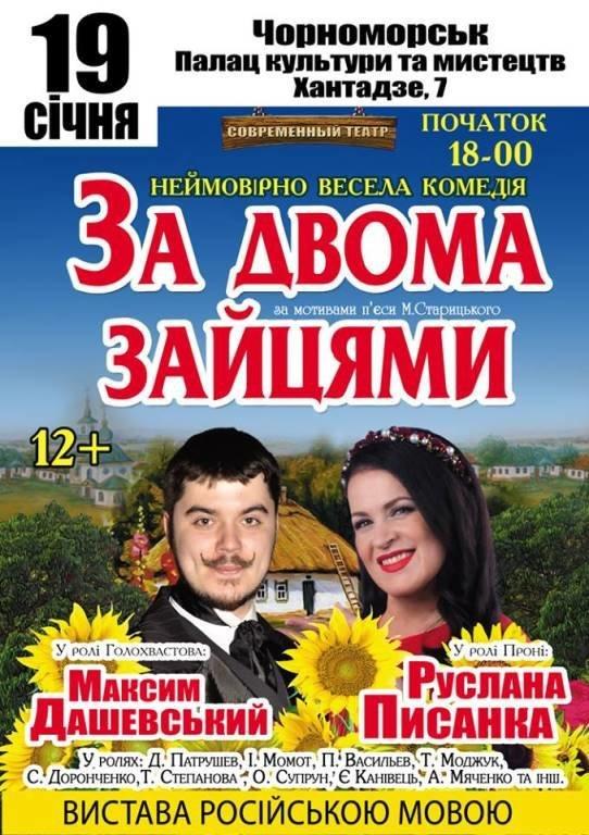«За двумя зайцами»: в Черноморске покажут спектакль с участием Русланы Писанки, фото-3