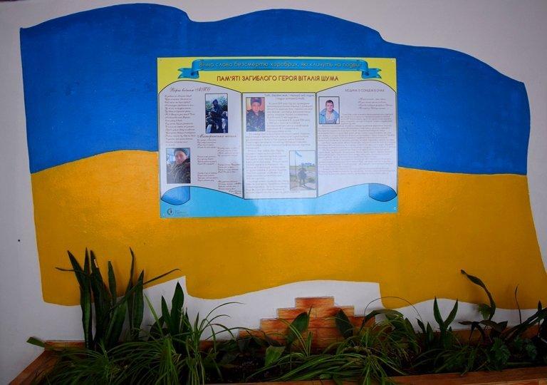 Мемориальные доски Черноморска: Виталий Шум, фото-7