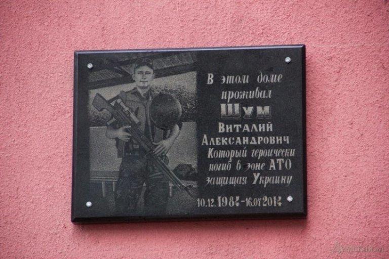 Мемориальные доски Черноморска: Виталий Шум, фото-8