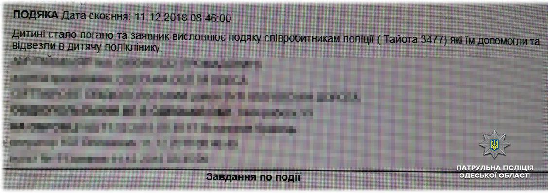 На трассе Черноморск – Одесса полицейские сопроводили автомобиль с больным ребенком в больницу, фото-1