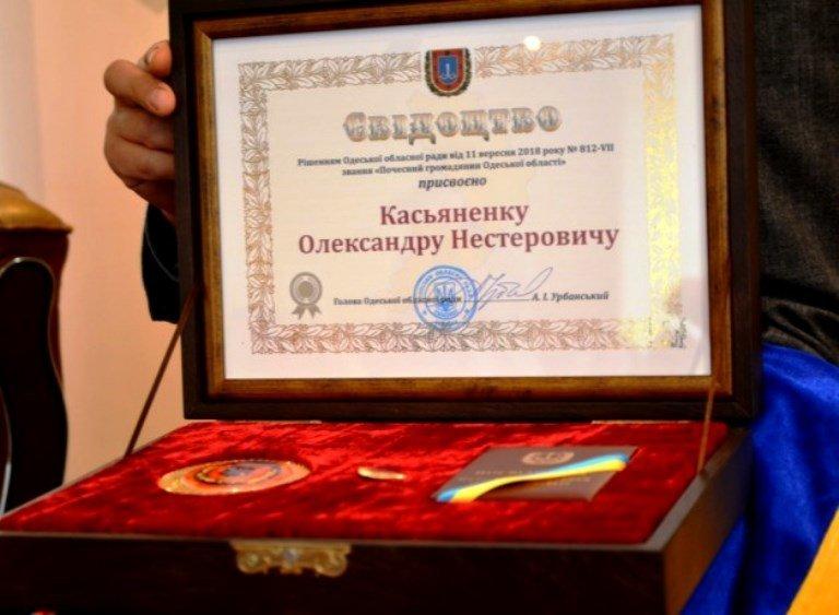 Почётный гражданин Черноморска, ветеран войны Александр Касьяненко стал Почётным гражданином Одесской области, фото-4