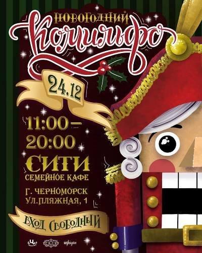 Новый год в Черноморске: программа праздников и событий на каждый день (+видео), фото-20